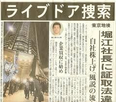 「2006年 - ライブドア事件: ライブドアの証券取引法違反容疑で堀江貴文社長ら経営陣を逮捕。」の画像検索結果