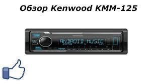 Обзор <b>Kenwood KMM</b>-<b>125</b> - YouTube