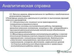 Презентация на тему Аналитическая справка о деятельности учителя  6 Аналитическая