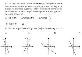 Итоговый тест по алгебре за класс итоговый тест алгебра 7 класс тесты по алгебре 7 класс