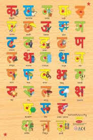 Mfm Toys Magnetic Wooden Hindi Alphabets And Matras Price In
