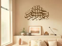 islamic calligraphy wall art sticker muslim khatt modern transfer vinyl  on islamic calligraphy wall art uk with islamic calligraphy wall art sticker muslim khatt modern transfer vinyl