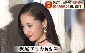 沢尻 エリカ 俳優 x