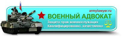 Блог адвоката в Ростове на Дону ОТЧЁТЫ ОБ ИНТЕРЕСНЫХ ДЕЛАХ  Военный адвокат