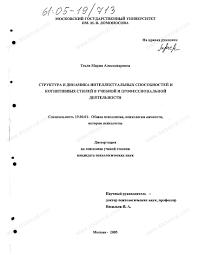 Диссертация на тему Структура и динамика интеллектуальных  Диссертация и автореферат на тему Структура и динамика интеллектуальных способностей и когнитивных стилей в учебной