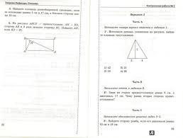 Иллюстрация из для Геометрия класс Контрольные работы к  Иллюстрация 7 из 10 для Геометрия 8 класс Контрольные работы к учебнику Л