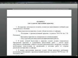 Блог студента Отчет по стажерской практике в дюсш