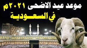 عاجل موعد عيد الاضحي 2021 - موعد اول ايام ذي الحجة 1442 ووقفة عرفات 2021 -  1441 في السعودية والعالم - YouTube
