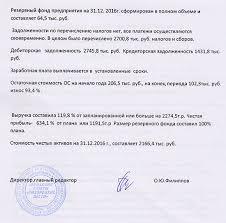 Доклад о финансово хозяйственной деятельности и отчёт руководителя  Категория Государственный