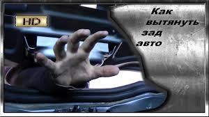 Как БЫСТРО ВЫТЯНУТЬ, зад авто, после аварии - YouTube