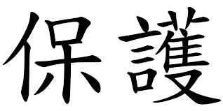 Chinese Words Chinese Clipart Word Chinese Word Transparent Free For