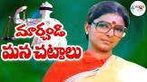 Sharada Marchandi Mana Chattalu Movie