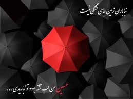 Image result for عکس نوشته زیبا ی حسین