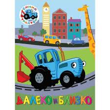 <b>Проф</b>-<b>Пресс Книжка</b>-<b>вырубка</b> Синий трактор Далеко и близко ...