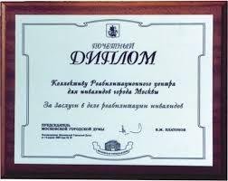Все фото по тегу Диплом Картинка perego shop ru gallery Почетный диплом Московской городской Думы Почетный диплом