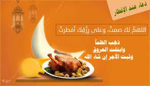 دعاء قبل الإفطار مستجاب | اجمل ادعية عند الإفطار في رمضان 2020