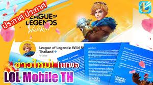 LOL Mobile : ด่วน!!! ข่าวใหม่ในเพจ LOL Wild Rift Thailand