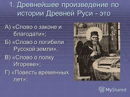 Презентация на тему Контрольная работа по теме Киевская Русь  Контрольная работа по теме Киевская Русь 2 1