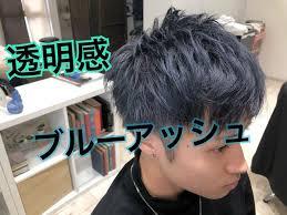 メンズに大人気のブルーアッシュブリーチをしてオシャレな髪色に Mio