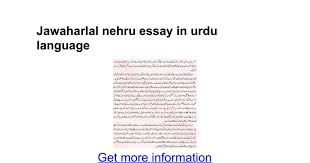 jawaharlal nehru essay in urdu language google docs