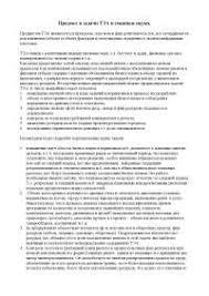Реферат на тему Предмет метод и задачи статистики docsity  Реферат на тему Предмет и задачи ТЭА и смежные науки