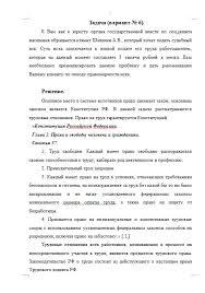 Реферат по правоведению вариант бесплатно скачать Рефераты  Реферат по правоведению вариант 2 15 10 12
