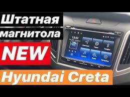 <b>Штатная магнитола</b> на <b>Hyundai</b> Creta - YouTube