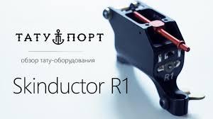 обзор тату машинки Skinductor R1 Hard