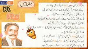 my favourite writer allama iqbal essay things to write your my favourite writer allama iqbal essay