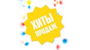 Товары ИГРУШКИНО | Магазин низких цен – 9 126 товаров ...