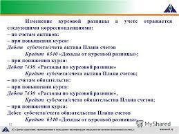 Презентация на тему Влияние изменений валютных курсов  12 12 Изменение курсовой разницы в учете отражается