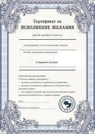soeprrw jpg × Дипломы сертификаты для праздников  so94epr5r8w jpg 600×423 Дипломы сертификаты для праздников