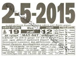 Daily Calendar Awesome Tamil Monthly Calendar May 48 தமிழ் தினசரி