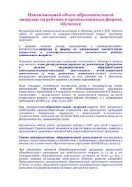 Дипломная работа Семья и детский сад теория и практика  obem obrazovatelnoi dejatelnosti nb6no