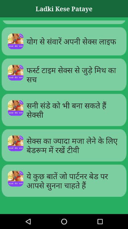 bhabhi ko patane ke 101 tarike hindi