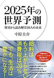 「中原 圭介 :経営コンサルタント」の画像検索結果