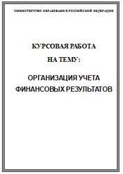 Бухгалтерский учет курсовые работы год финансовая отчетность  Организация учета финансовых результатов курсовая работа по бухгалтерскому учету и анализу с практической частью