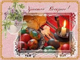 Вже в цю неділю, 19 квітня, християни східного обряду святкуватимуть великдень. Chestit Velikden Youtube