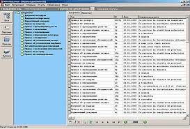 Курсовая работа Роль внедрения автоматизированных рабочих мест  Автоматизированное рабочее место специалиста кадровой службы personal arm АРМ реализовано на платформе windows