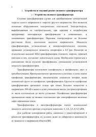 Отчет по производственной практике на тему Устройство и текущий  Отчет по производственной практике на тему Устройство и текущий ремонт силового трансформатора