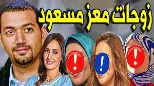 تعرف على زوجات الداعية معز مسعود بعد زواجه من حلا شيحة - YouTube