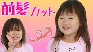 どう切る子どもの前髪のカット方法 Youtube