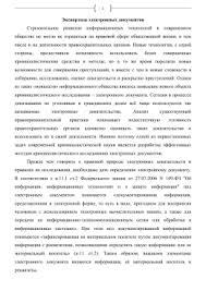 САНКТ ПЕТЕРБУРГСКИЙ ГОСУДАРСТВЕННЫЙ УНИВЕРСИТЕТ ЮРИДИЧЕСКИЙ  Экспертиза электронных документов