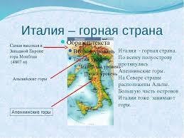Италия презентация к уроку Окружающий мир Италия горная страна Самая высокая в Западной Европе гора Монблан 4807 м