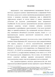 представительства в гражданском праве России Институт представительства в гражданском праве России