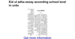 eid ul adha essay according school level in urdu google docs