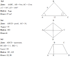 Урок геометрии в м классе по теме Площади фигур  б Устное решение задач по готовым чертежам