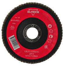 Купить <b>Диск лепестковый ELITECH 1820.039100</b> ф 125х22,2мм ...