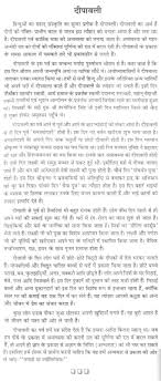 punjabi essays in punjabi language essay on internet in punjabi language