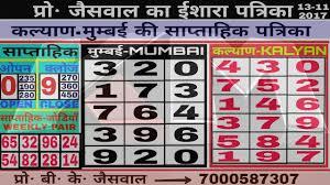 Kalyan Patrika Chart Kalyan Achook Weekly Jodi Otc Chart Kalyan Mumbai 17 06
